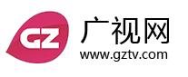 广视网1.jpg