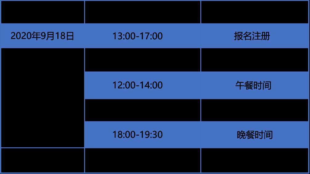 时间表.png