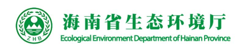 海南省生态环境厅.png