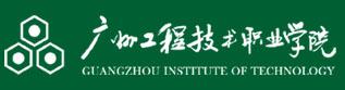 logo广州工程技术职业学院.jpg