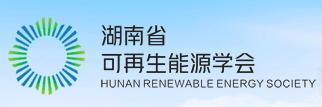 湖南省可再生能源学会.png