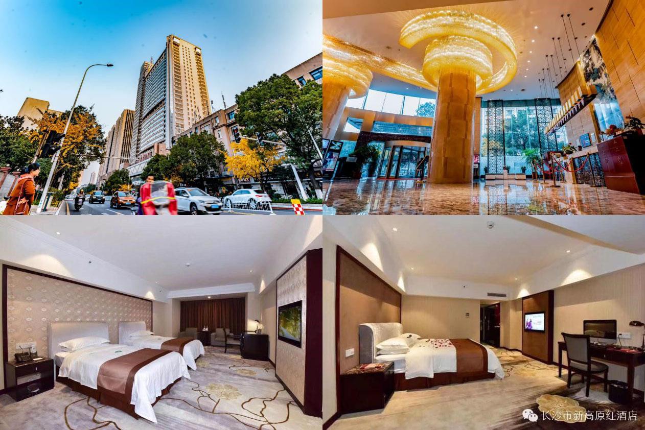 长沙新高原红酒店.jpg