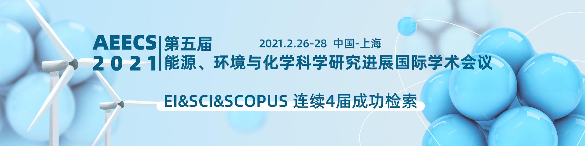 AEECS 2021-会议官网banner中版-何霞丽-0901.jpg