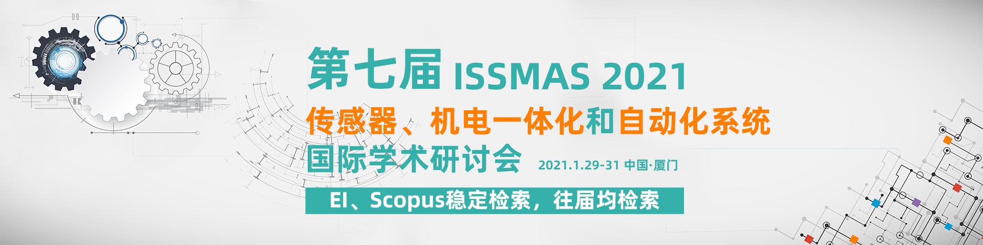 ISSMAS 2021-官网banner中版-何霞丽-0902.jpg