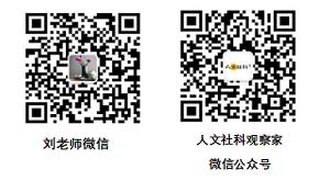 刘老师+人文社科观察家-CN.png
