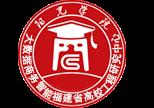 大数据商务智能福建省高校工程研究中心.png
