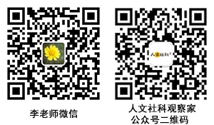 李老师&人文社科.jpg