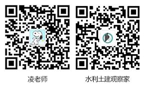 凌老师+水利土建观察家-CN.jpg