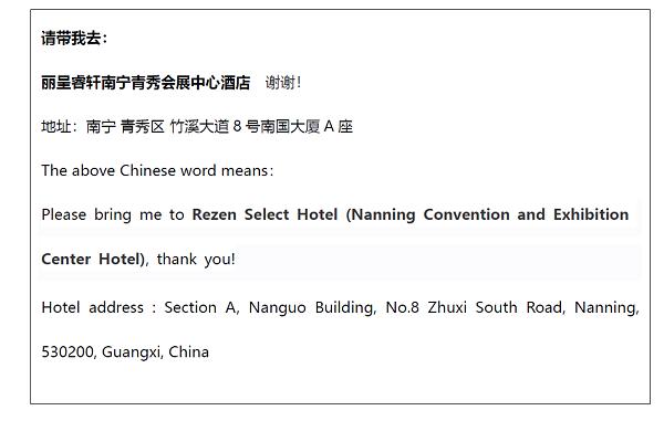 广西酒店指引.jpg