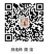 陈老师 微信.png
