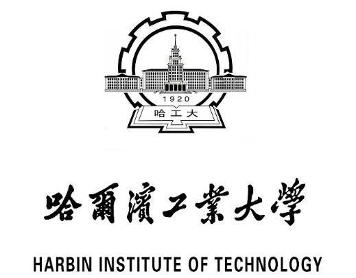 哈尔滨工业大学 小.jpg