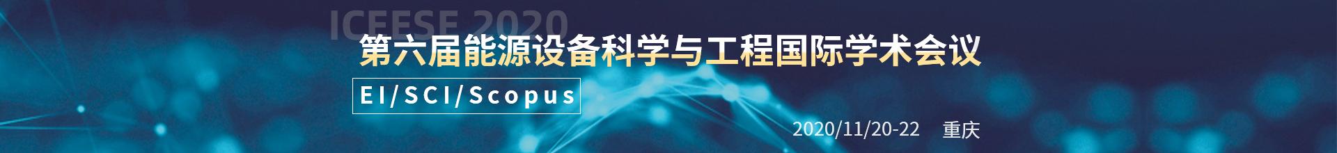 ICEESE 2020学术会议-丘嘉明-0609.jpg