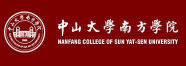 中山大学南方学院.png