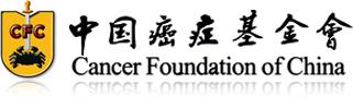 logo癌症基金会.jpg