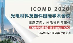 12月广州-ICOMD2020会议小卡片-何雪仪-20201119.jpg
