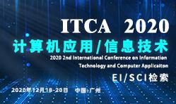 12月广州-ITCA 2020  会议小卡片-何雪仪-20201119.jpg