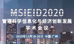 12月广州-MSIEID2020会议小卡片-何雪仪-20201119.jpg