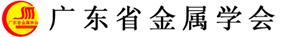 广东金属协会.jpg