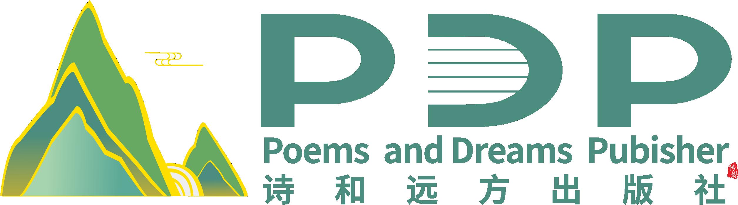 诗和远方.png