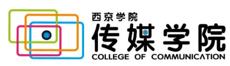 西京学院传媒学院.png