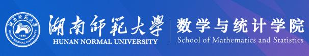 湖南师范大学数学与统计学院.png