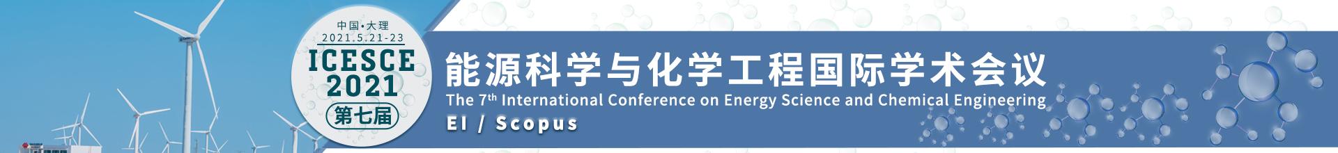 ICESCE 2021-学术会议云-何霞丽-1102.jpg