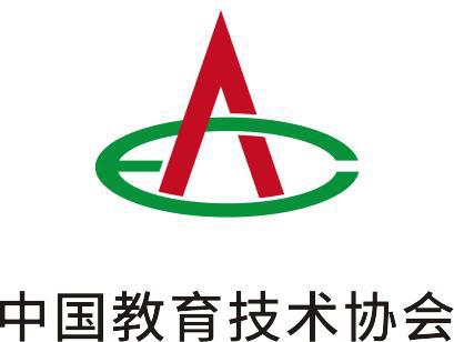 中国教育技术协会LOGO.jpg
