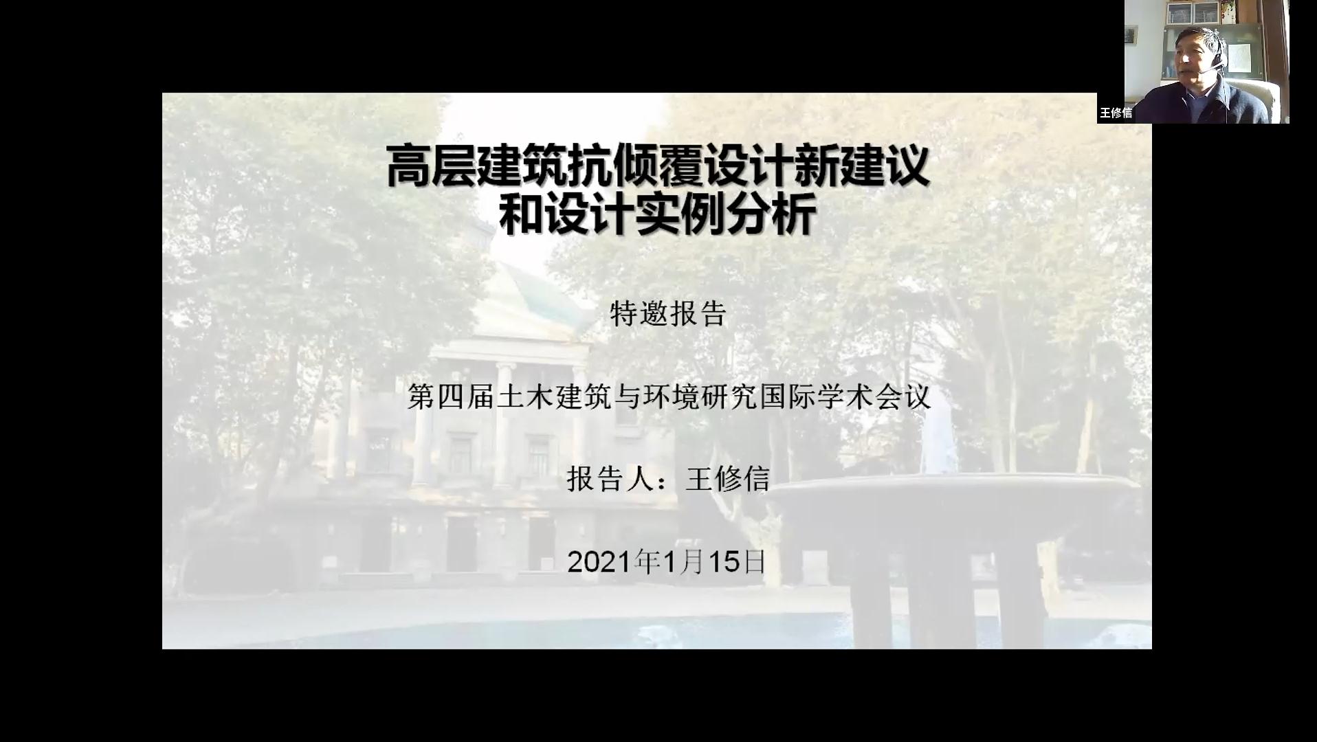主讲-王修信教授.png