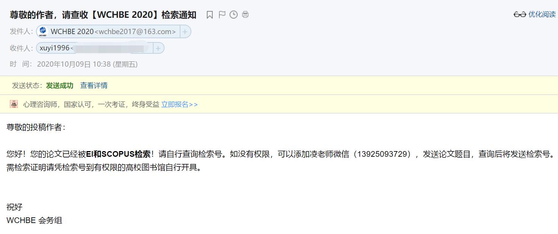 WCHBE2020检索通知.png