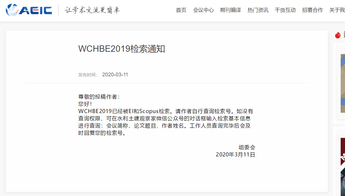 WCHBE2019检索通知.png