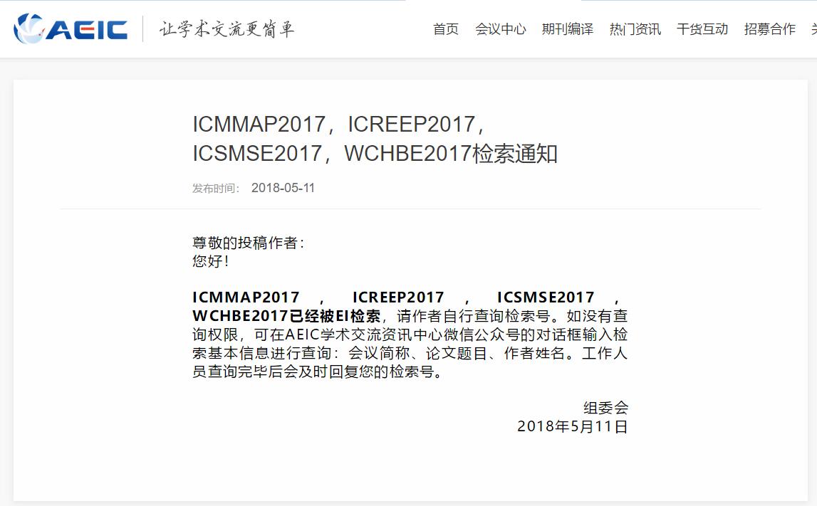 WCHBE2017检索通知.png
