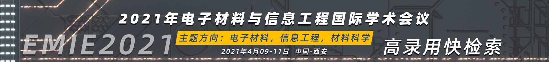 4月-西安-EMIE2021-学术会议云-何霞丽-20201126.jpg