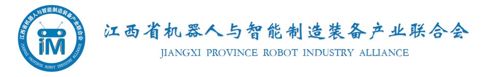 江西省机器人与智能制造装备产业联合会.jpg