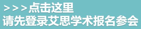 参会报名-会议地点栏目.png