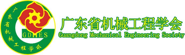 广东机械工程协会logo.jpg