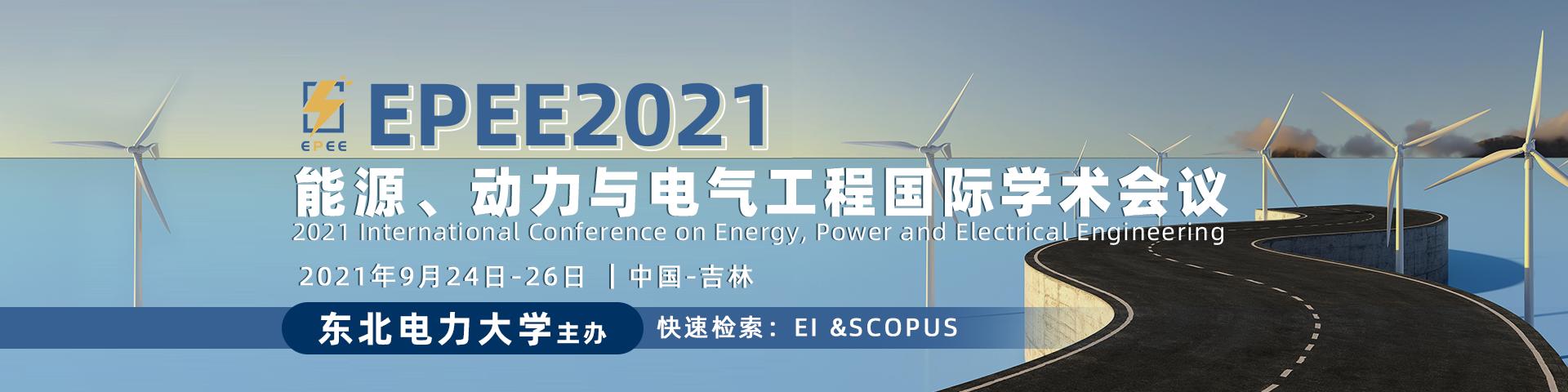 9月吉林站-EPEE2021艾思banner-何雪仪-20210209.png