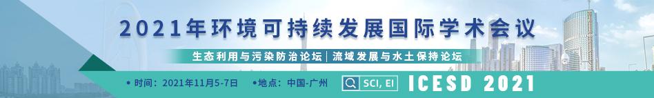 11月广州-ICESD 2021-知网-何霞丽-20210304.jpg