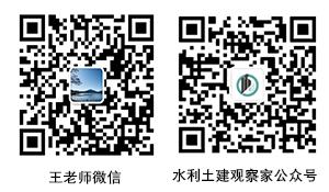 (水利土建)王老师二维码小卡片-CN.png