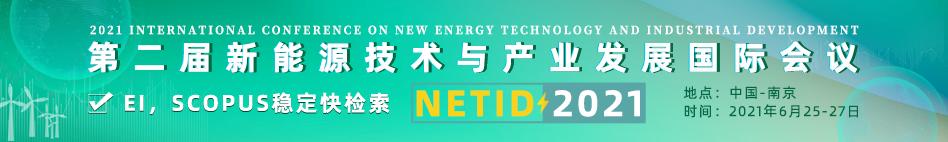 6月南京站-NETID2021-知网-何霞丽-20210224.png