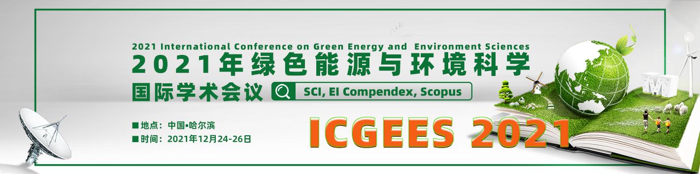 12月哈尔滨-ICGEES2021-banner中-何霞丽-20210329.png