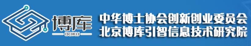 北京博库引智信息技术研究院logo.png