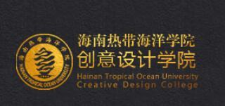 海南热带海洋学院创意设计学院logo.jpg
