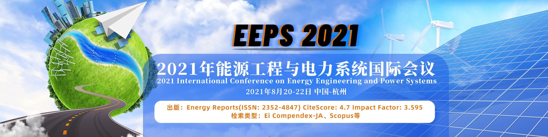 8月杭州EEPS2021-艾思-何霞丽-202111.jpg