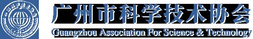 广州市科协.png