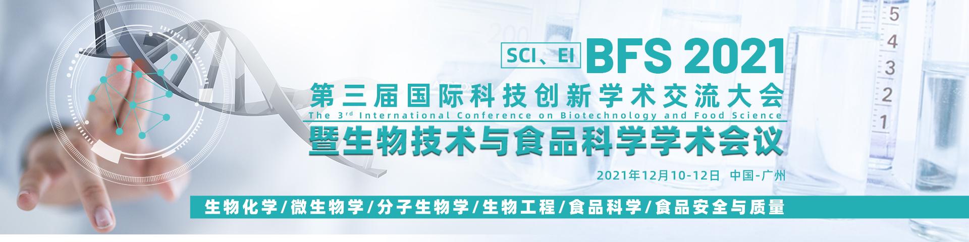 12月广州BFS2021-banner-何霞丽-20210312.jpg