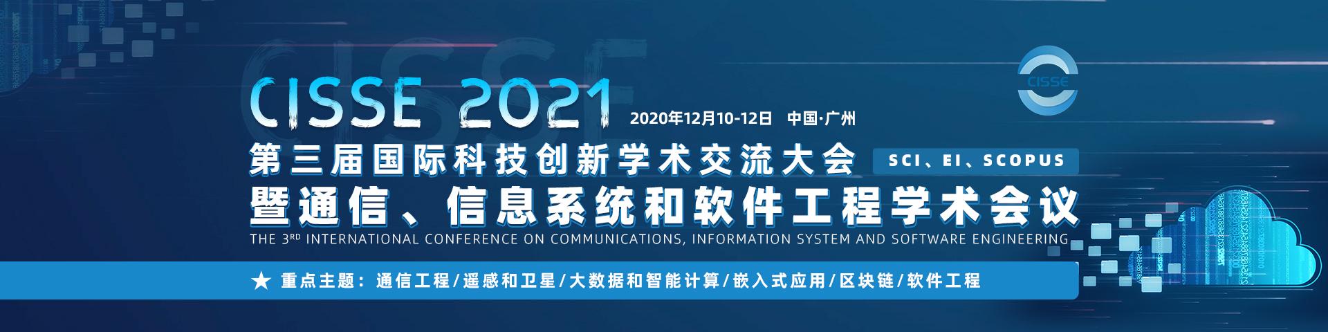 12月广州站CISSE 2021-banner-何霞丽-20210312.jpg