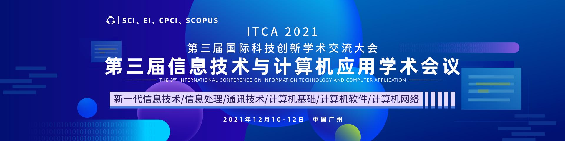 12月广州ITCA2021-banner-何霞丽-20210312.jpg
