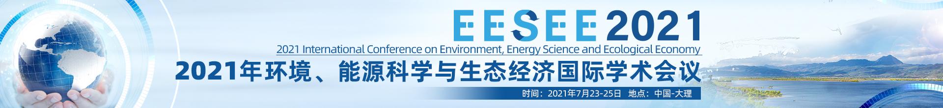 7月大理站-EESEE2021-学术会议云-何霞丽-20210226.jpg