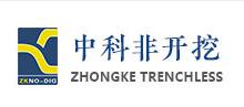 支持5-陕西中科非开挖技术股份有限公司.png