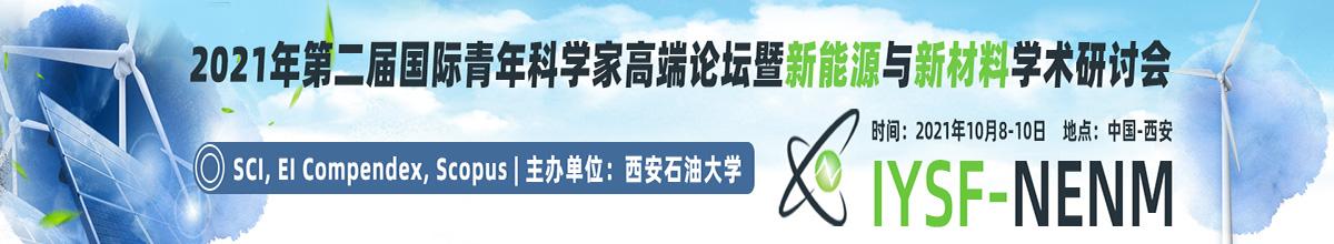 2021年10月-IYSF-NENM 2021-学术会议云-何霞丽-20210527  1200像素.jpg